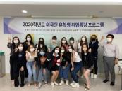 경인여대, 외국인 유학생 대상 진로취업 프로그램 운영