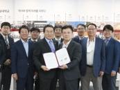 경일대-한국안광학산업진흥원 협약 체결