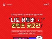 남서울대 학교기업 JOBGO, '나도 유튜버! 콘텐츠 공모전' 전개