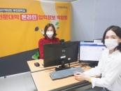 부천대, '전문대학 온라인 입학정보 박람회' 참여