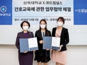 삼육대-드림널스, 임상 실무교육 콘텐츠 공급 MOU