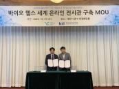 대전대-한국산업기술시험원, 온라인 전시관 구축 MOU