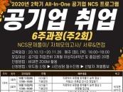 세종대, 2학기 All-In-One 공기업 NCS 프로그램 운영