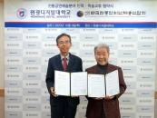 원광디지털대-한국전통연희단체총연합회, 단체협약 체결