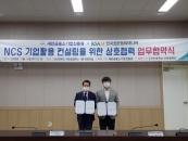군산대-한국표준협회미디어, 상호 지속성장 MOU