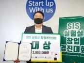 마이렌 'e-Call 플랫폼', SIS 실험실 창업경진대회 '대상'