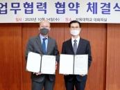 삼육대-서울북부교육지원청, 지역사회 교육 발전 MOU