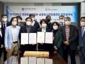 백석대-서울 구립송파청소년미래센터, 업무협약 체결