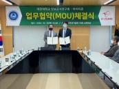 대전대 안보군사연구원-아이티존, MOU 체결