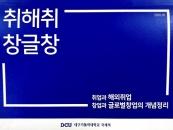 대구가톨릭대, 취·창업 가이드북 '취해취 창글창' 발간