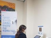 대진대, 대학 구성원 위한 '두뇌건강 측정기' 설치