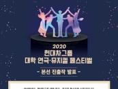 와이즈유 '현대차그룹 대학 연극·뮤지컬 페스티벌' 본선 진출