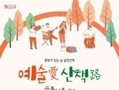 삼육대, 문화예술 공연 '예술애 산책로 한바퀴' 열어
