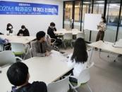 동신대 '생활체육학과 투게더 진로캠프' 운영
