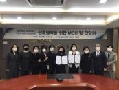 군산대 여교수회-군산시여성기업인협회, 상호 발전 MOU