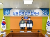 순천대-서영대, 신산업분야 전문인재 양성 MOU