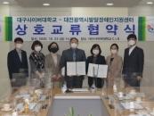 대구사이버대-대전광역시발달장애인지원센터, MOU