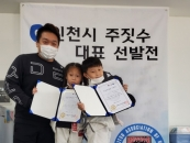 김연두·김연준 쌍둥이 남매, 최연소 주짓수 인천시 대표 선발