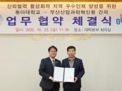 동아대, 부산산업과학혁신원과 업무협약 체결