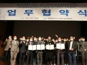 대구대-경북게임콘텐츠산업협회, 지역 게임산업 발전 MOU