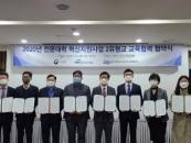 용인송담대-전문대학 혁신지원사업 참여 대학, MOU