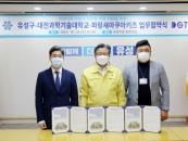 대전과기대, 대전시 유성구·파랑새아쿠아키즈와 MOU