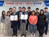 카톨릭상지대, 한국애견미용인협회·㈜이바우펫와 MOU 체결