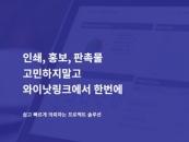 홍보물 제작 플랫폼 와이낫링크, 대행사·인쇄 업체 중개 서비스 론칭