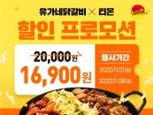유가네닭갈비, 2만원권 할인 티몬 프로모션 진행