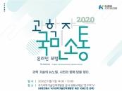 KIRD, 오는 11일 '제6회 과학자-국민 소통 온라인포럼' 열어