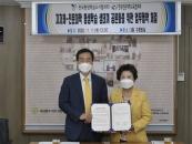 한국전문대학교육협의회-전국평생학습도시협의회, MOU