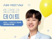 어헤즈, 공식 모델 이찬원 '단독 팬미팅' 행사 진행