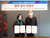 (재)춘천바이오산업진흥원-(재)강원디자인진흥원, MOU 체결