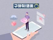 필웨이, '구해줘 명품' 서비스 인기...'컨시어지 서비스' 시범 운영