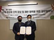 한국전문대학교육협의회, 방송·통신기술 인력 육성 나서