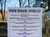 """대학가, 文정권 풍자글 확산...""""팩트 떠나 허무맹랑한 비판 아닐쎄"""""""