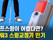 [영상]자성스포츠, 최적의 골프 스윙자세 만들다...'파워3 스윙교정기' 인기