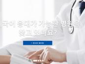 클리닉클릭, 외국인 의료관광 종합 시스템 선보여