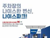나이스파크, K쇼핑 첫방송…국내 홈쇼핑 첫 진출