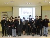 한성대 캠퍼스타운사업단, '2020 청년창업팀 성과발표회' 열어