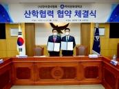 백석문화대, (사)한국경비협회와 산학협력 협약 체결