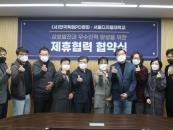 서울디지털대-한국독립PD협회, 제휴 협약 체결