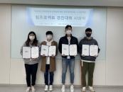 대구과학대, 사회맞춤형 LINC+ 팀프로젝트 경진대회 수상