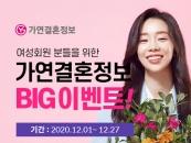 결혼정보회사 가연, '한국교총 여교사' 위한 12월 특별 이벤트