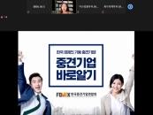 서일대, '중견기업 바로알기' 특강 운영