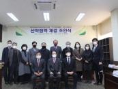 선린대-지역 3개 기관·업체, 산학협력 협약 체결