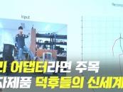 [영상]상명대 캠퍼스타운사업단, 'KES 2020' 14개 참가기업 홍보 지원