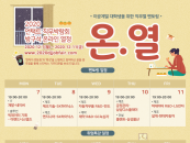 대진대, '방구석 온·열 언택트 직무박람회' 열어