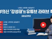 세종사이버대, '공부의 신' 강성태 유튜브 라이브 특강 운영