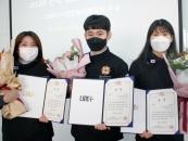 동주대 재학생, 전국대학 경진대회 'LINC+사업단협의회장상'